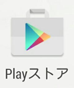 Play ストア