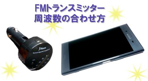 FMトランスミッター周波数の合わせ方