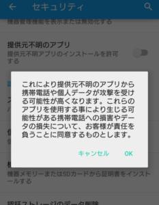 提供元不明のアプリをインストールする際の注意点など