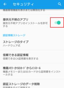 提供元不明のアプリのインストール許可