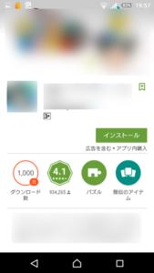 Google Play アプリ インストール画面