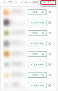 Google Play ライブラリ