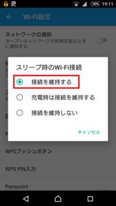 スリープ時のWi-Fi接続設定