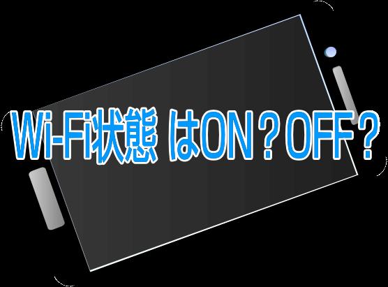 Wi-Fi状態ON?OFF?