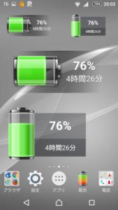 電池ウィジェット種類