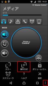 ボリューム コントロール プラス操作画面