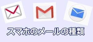 スマホのメールの種類