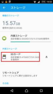 SD カードの設定