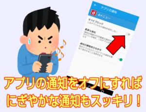 アプリの通知をオフにしてスッキリ!