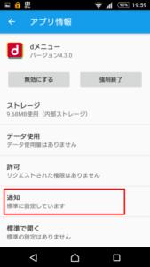 アプリ情報画面