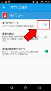 アプリの通知設定 ブロック