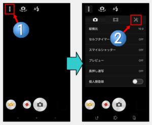 カメラアプリの位置情報の設定変更
