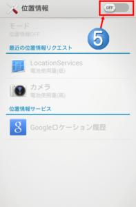 位置情報の設定画面