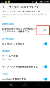 起動時に他のYahoo!JAPANのアプリとの連携を行う