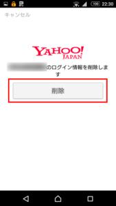 Yahoo!ブラウザ ログイン情報削除