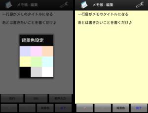 カラー変更