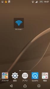 WiFi ウィジェット