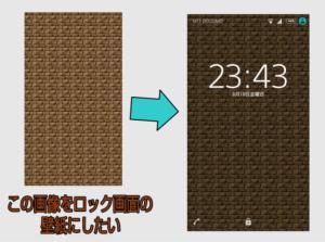 ロック画面の壁紙変更