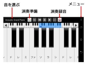 xPiano 鍵盤とメニュー
