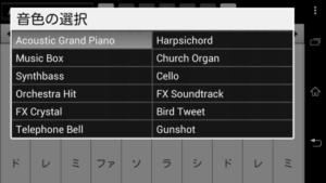 音色の選択