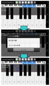 xPiano 自動演奏