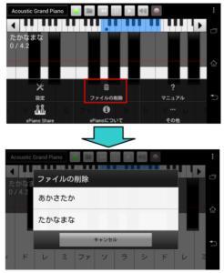 xPiano 録音ファイルの削除