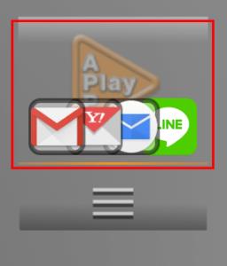 アプリ巡回 【APPlay】アプレイ