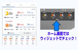 Yahoo!天気アプリ&ウィジェット