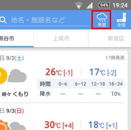 雨雲レーダーボタン