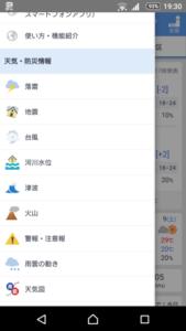 天気・災害情報