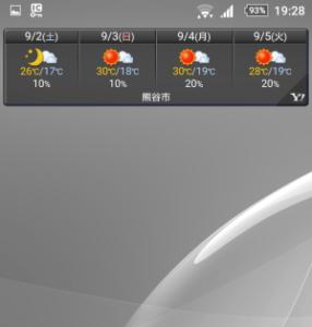 Yahoo!天気ウィジェット