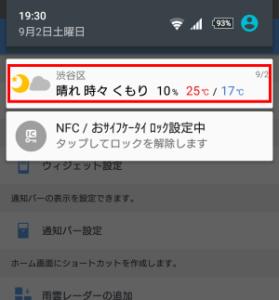 通知パネル Yahoo!天気