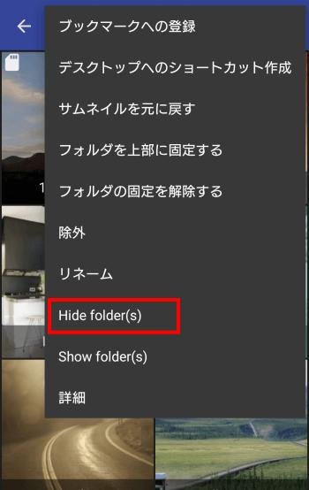 Hide folder(s)