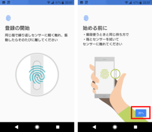 指紋認証 登録の開始