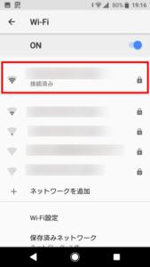 Wi-Fiネットワーク状態