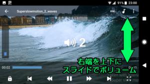 MX Player ボリューム