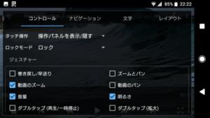 MX Player ジェスチャー設定