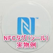 NFC タグ(Aterm WG1200HS)