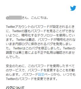 Twitter パスワード変更 通知