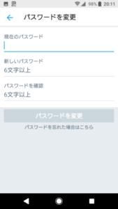 Twitter パスワード変更方法
