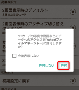 Yahoo!ファイルマネージャー アクセス許可