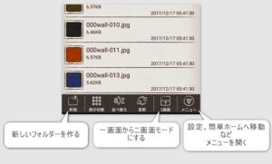 Yahoo!ファイルマネージャー 新規フォルダ作成