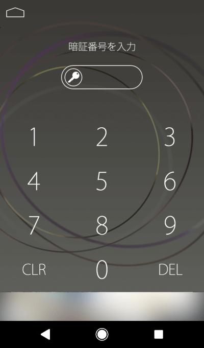 国産アプリロック プライバシーガード