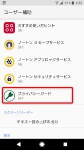ユーザー補助 画面