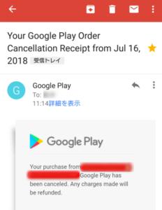 Google Playからのメール