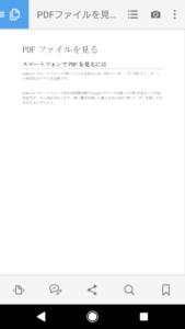 Adobe Acrobat Reader アプリ