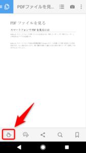 PDFの見え方 縦横切り替え
