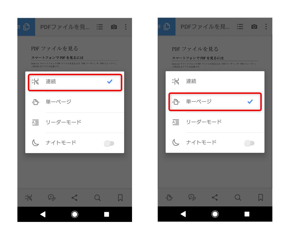 Adobe Acrobat Reader 使い方 Android スマホの使い方 初心者編