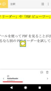 Adobe Acrobat Reader 注釈アイコン