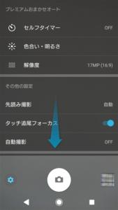 カメラアプリ 設定スクロール
